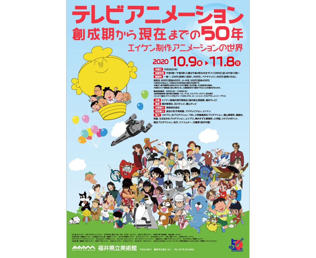 【開催中~11/8】「サザエさん」など、人気アニメの制作に関わる貴重な資料を展示中!