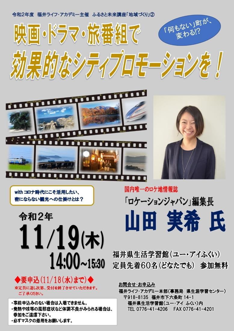 講演会「映画・ドラマ・旅番組で効果的なシティプロモーションを!」