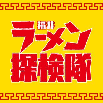 福井ラーメン探検隊