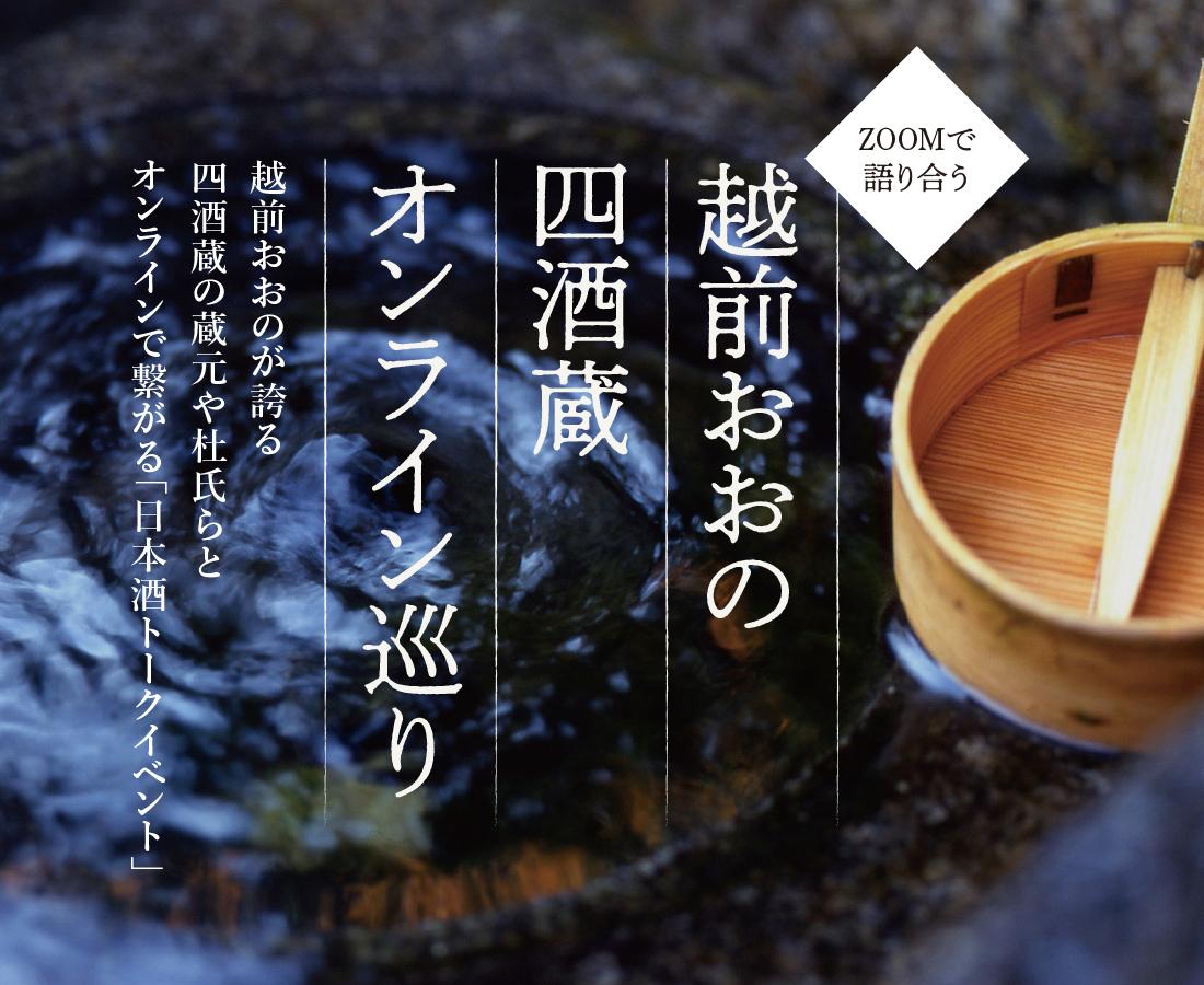 福井の地酒についてZOOMで語り合いませんか?『越前おおの四酒蔵オンライン巡り』開催!