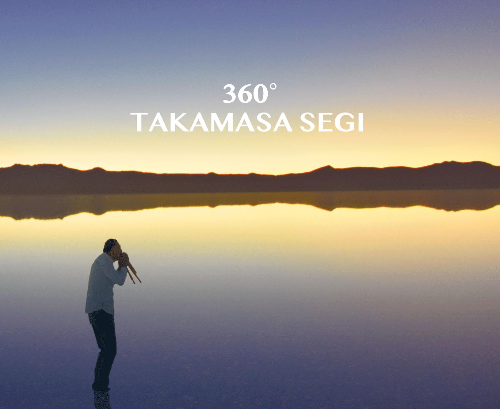 【11/28】瀬木貴将ソロパフォーマンス「秘境の音楽」サンポーニャとケーナの音色で壮大な世界観を。