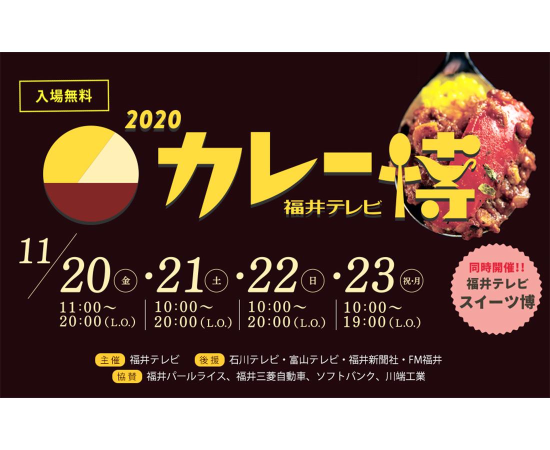 【11/20~23】人気の12店舗が福井に集結!|カレー博 2020