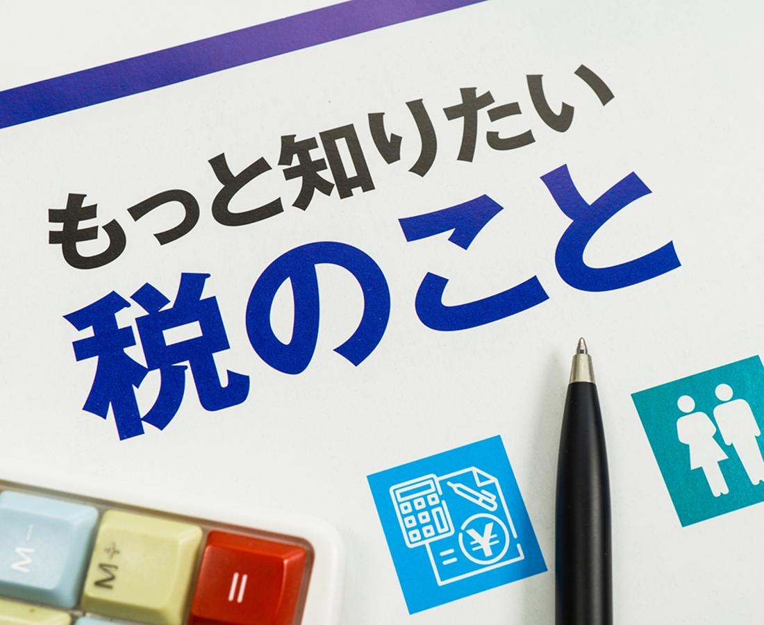 知っておきたい士業のこと。税理士の仕事って? samurai291.com
