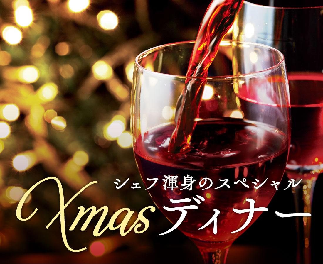 クリスマスディナーの予約はもうお済み? 特別な夜を飾る、シェフ渾身のディナー。