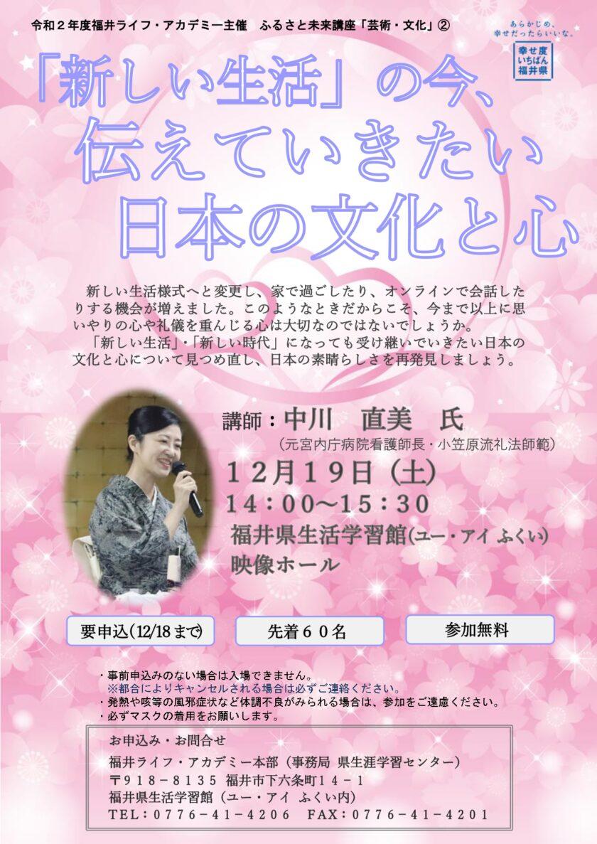 「新しい生活」の今、伝えていきたい日本の文化と心