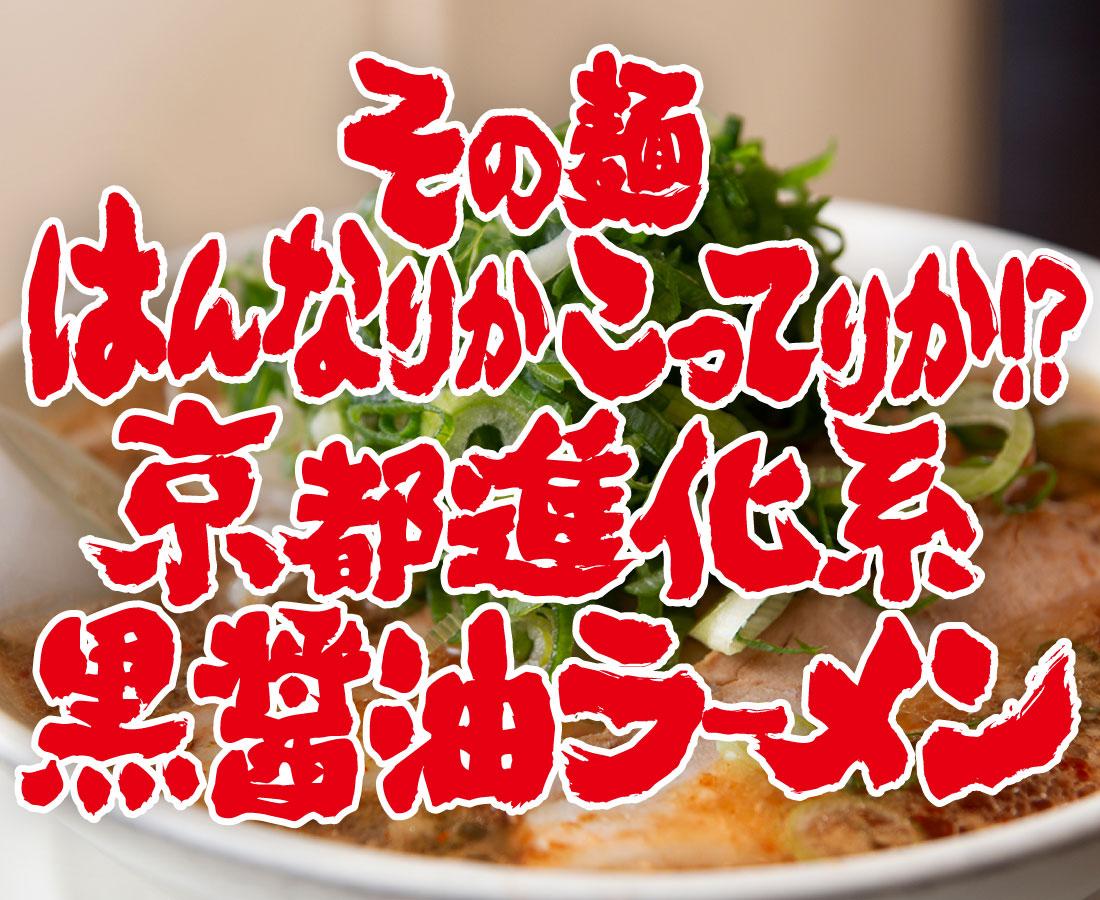 その麺はんなりかこってりか!? 京都進化系・黒醤油ラーメン|江どめ屋