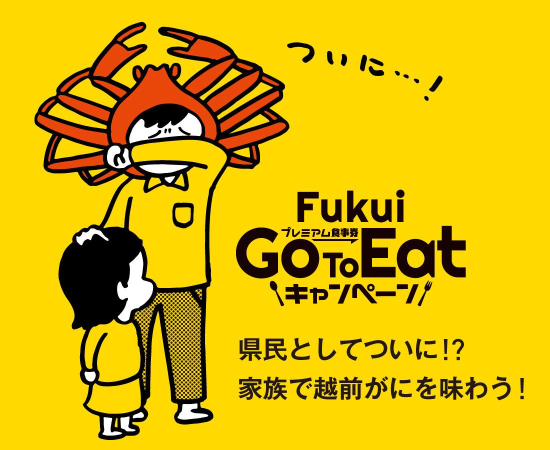 見逃してないですか?福井県GoToEatキャンペーンのCM、実は…。