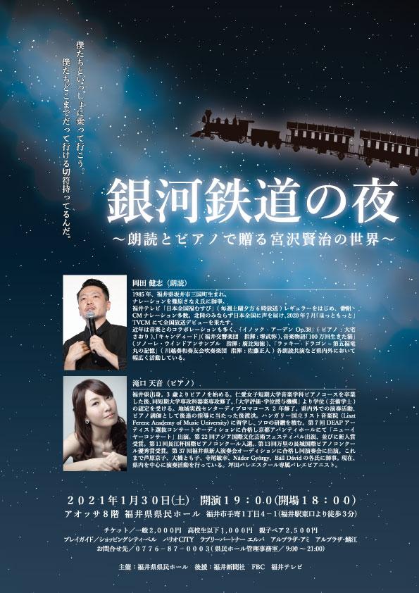 銀河鉄道の夜~朗読とピアノで贈る宮沢賢治の世界~