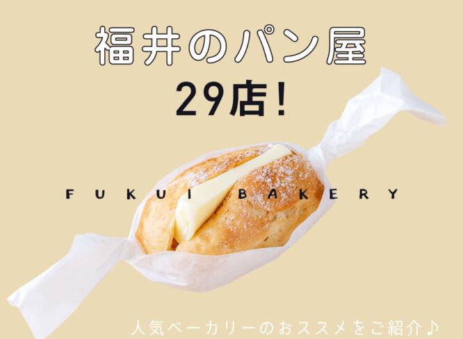 福井のパン屋29店! 人気ベーカリーのおススメをご紹介♪