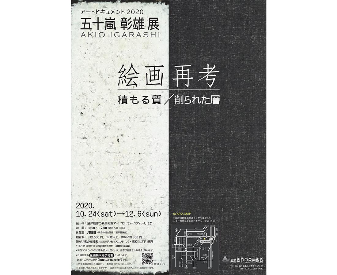 【~12/6】「物質としての絵画」を模索し続けた現代美術家の軌跡|アートドキュメント2020 五十嵐彰雄展