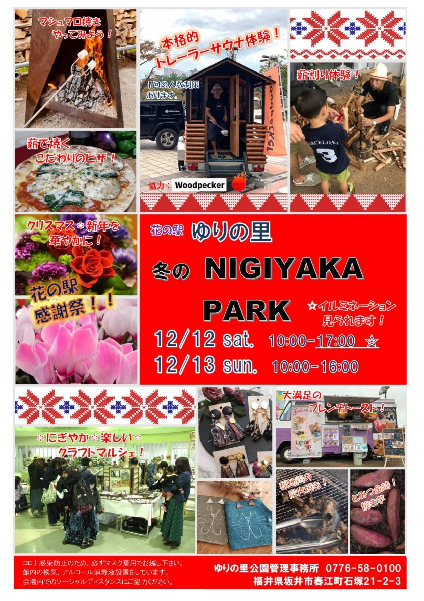 ゆりの里 NIGIYAKA PARK 2020