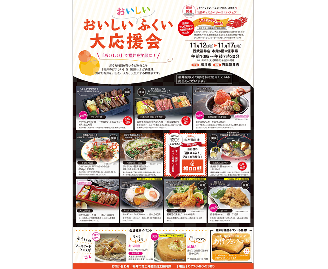 【11/12~17】福井の美味しいグルメが勢ぞろい!|おいしいおいしいふくい大応援会