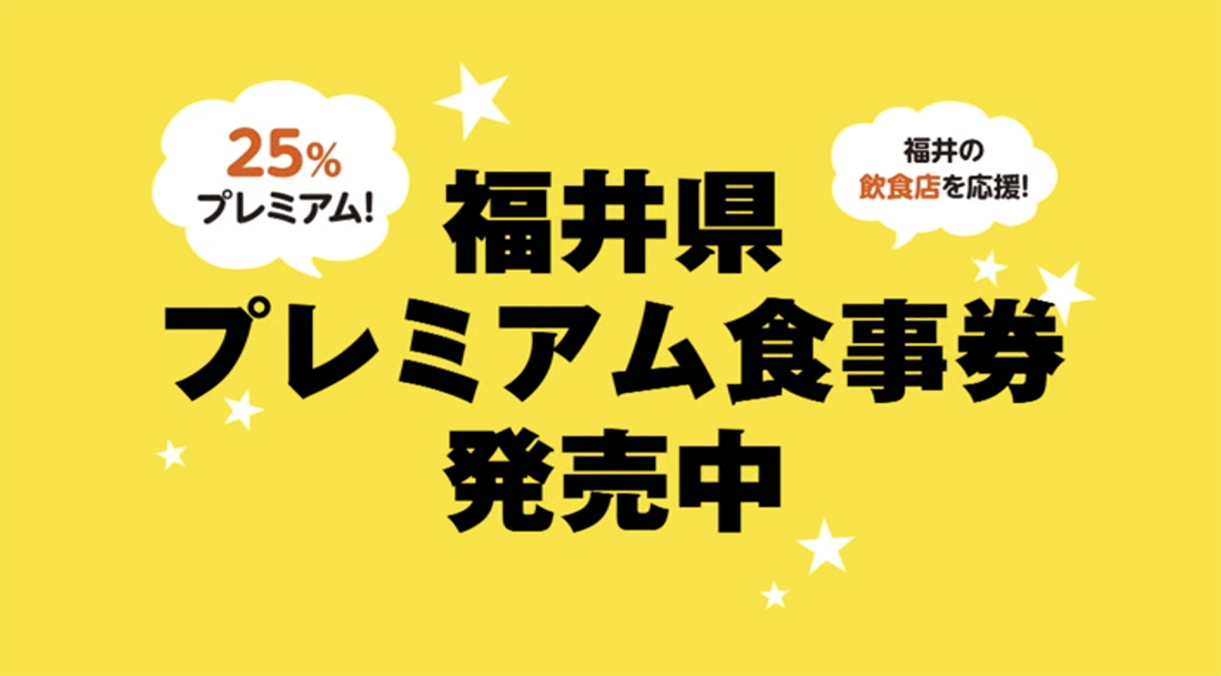 Go To Eat キャンペーン福井県プレミアム食事券