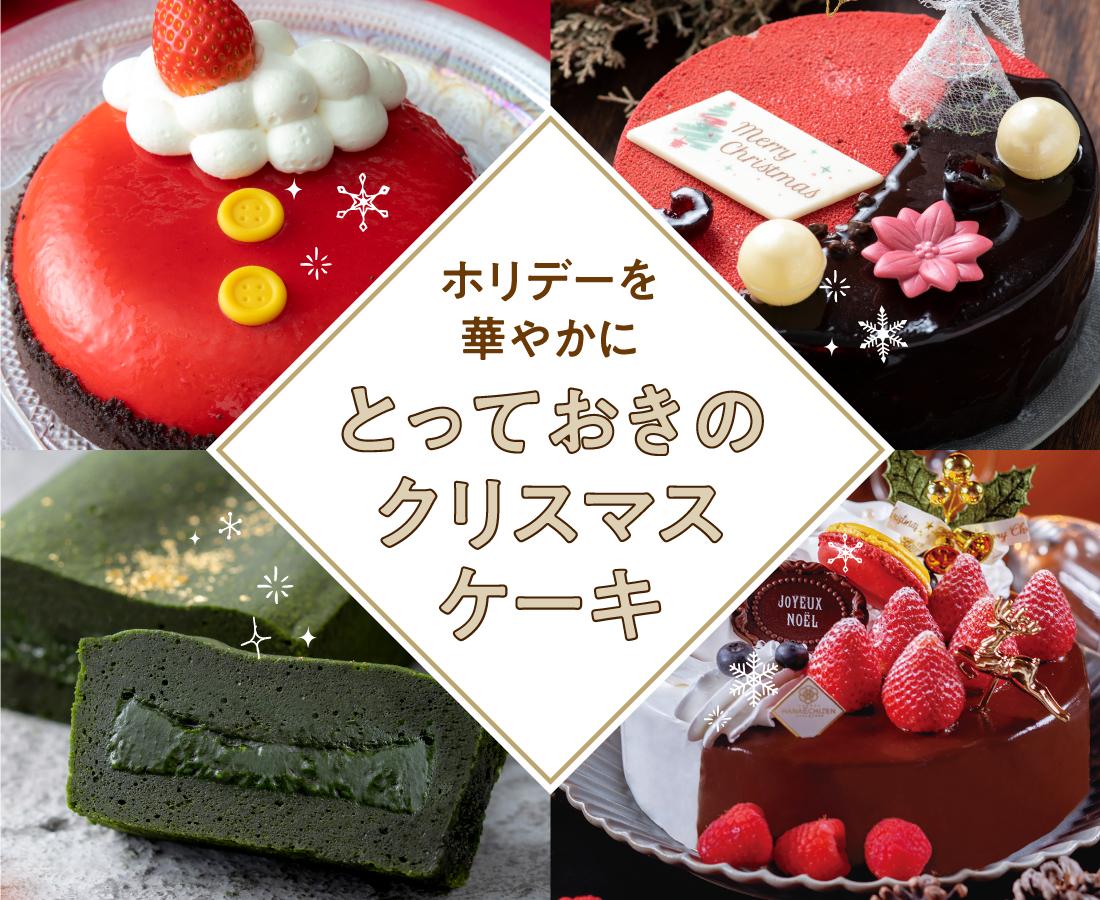 【福井のクリスマスケーキ】ホリデーを華やかに★ とっておきのクリスマスケーキ