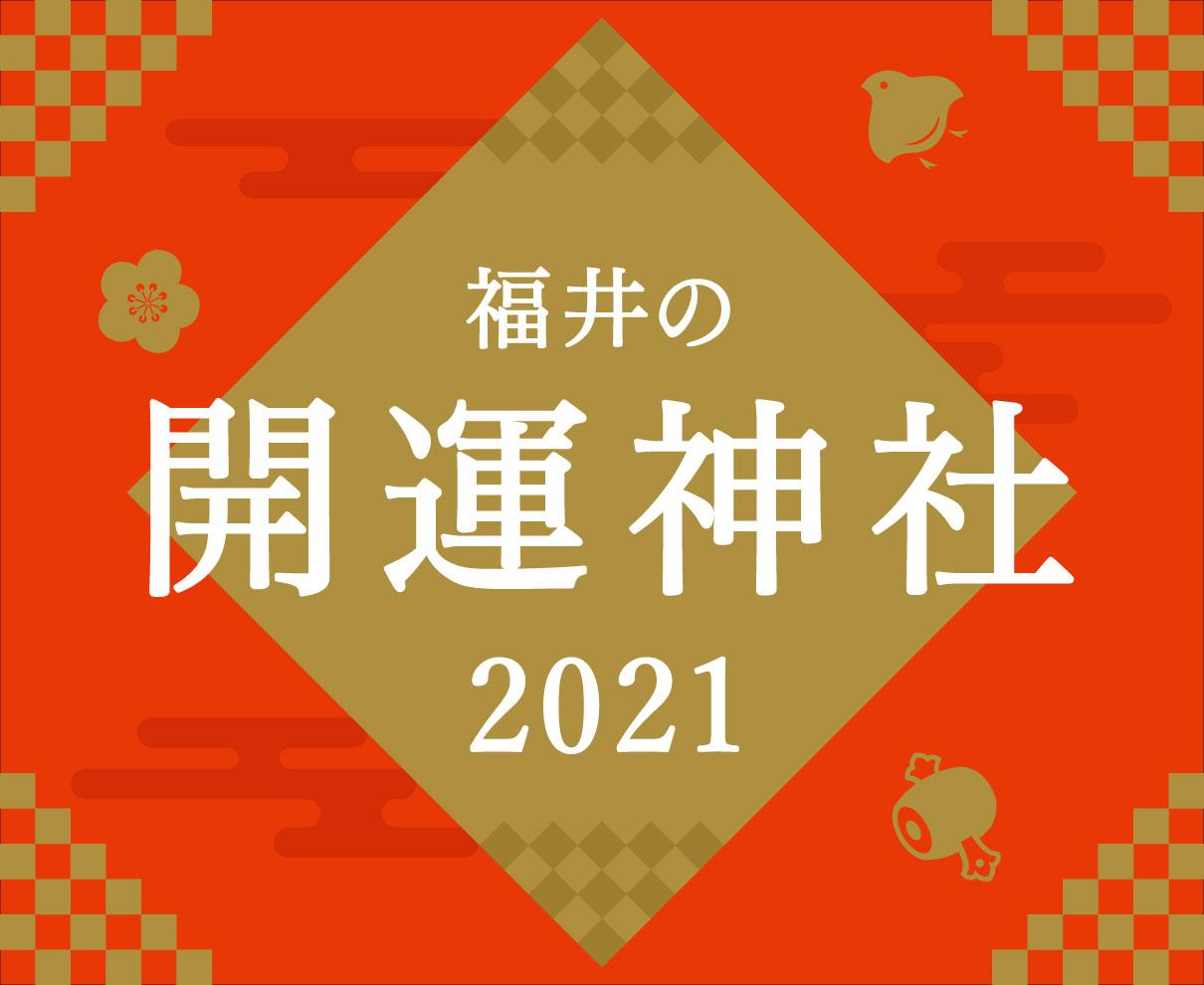 開運したい人必見! 福井の開運神社2021