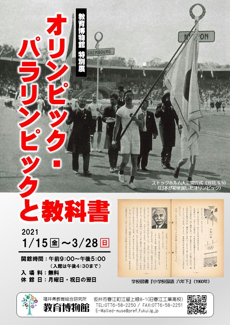 特別展「オリンピック・パラリンピックと教科書」