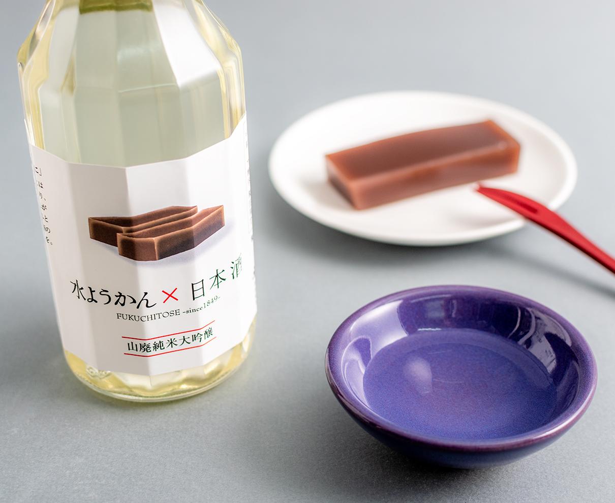 日本酒と水ようかん。実は相性がいいって知ってた?水ようかん専用日本酒が密かに人気。|田嶋酒造