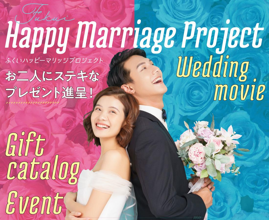 福井の婚姻カップル必見!素敵なプレゼント進呈♪「ふくいハッピーマリッジプロジェクト」