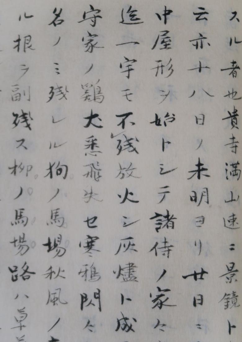 企画展「史料からみる福井の災害」