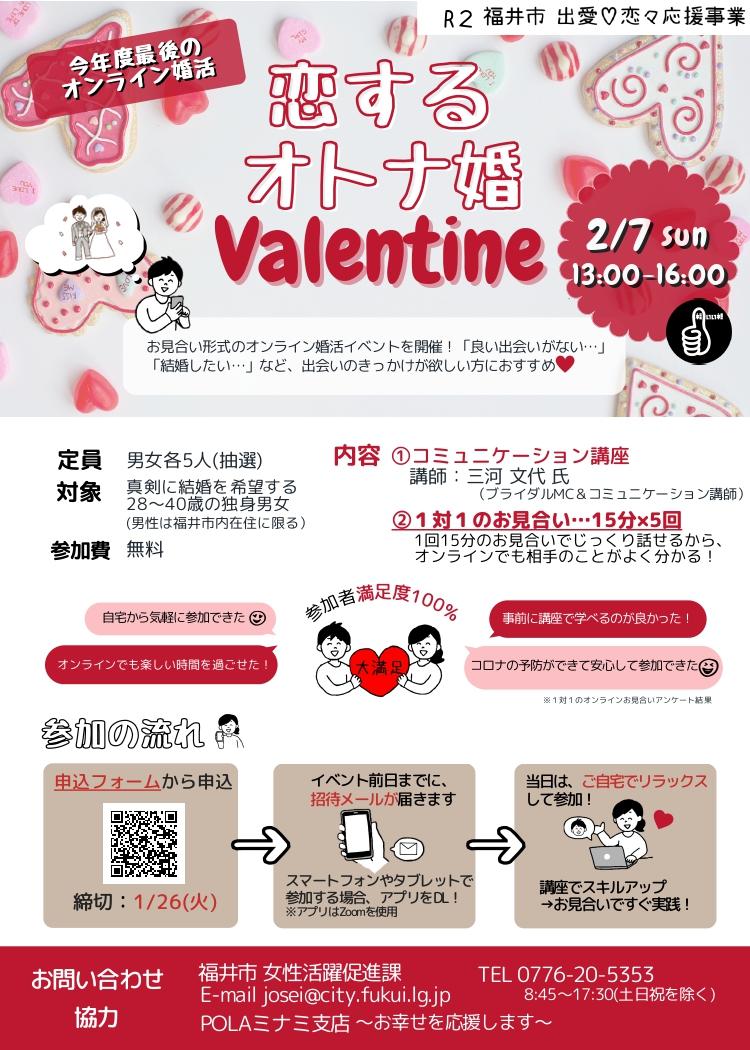 恋するオトナ婚Valentine