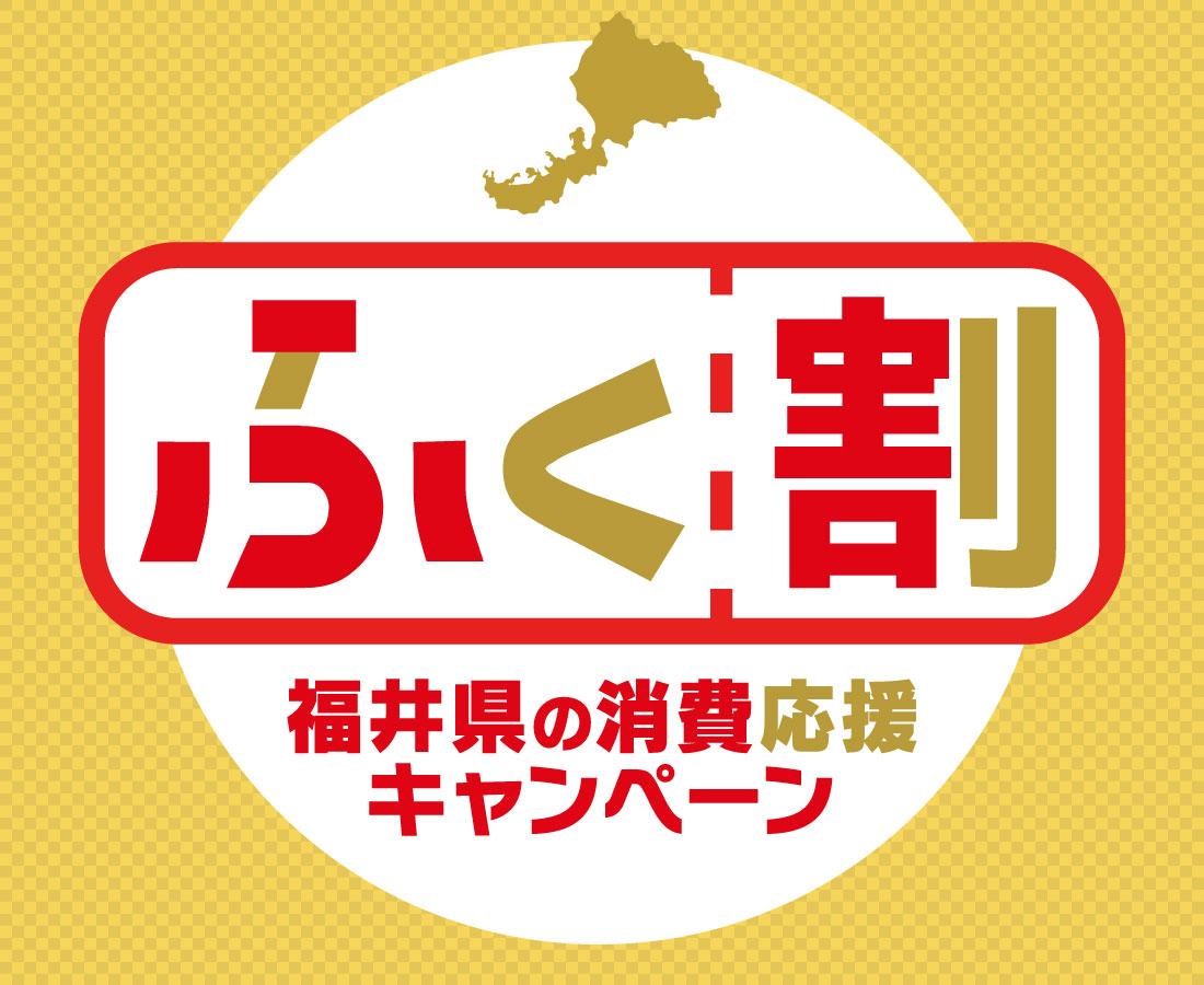 電子クーポン「ふく割」を来年1月に発行。ただ今、参加店を募集中!