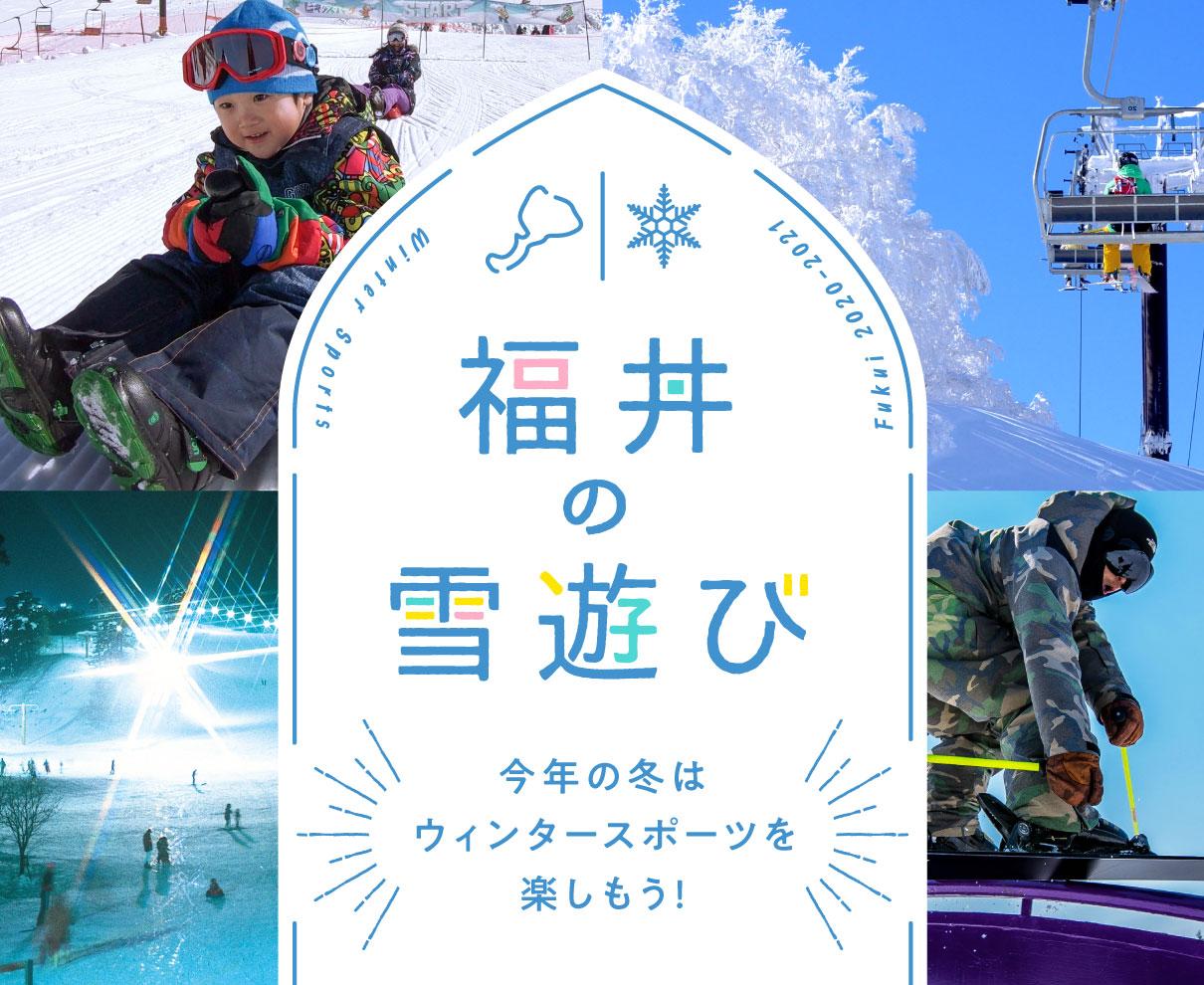 福井の雪遊び 今年の冬はウィンタースポーツを楽しもう!2021