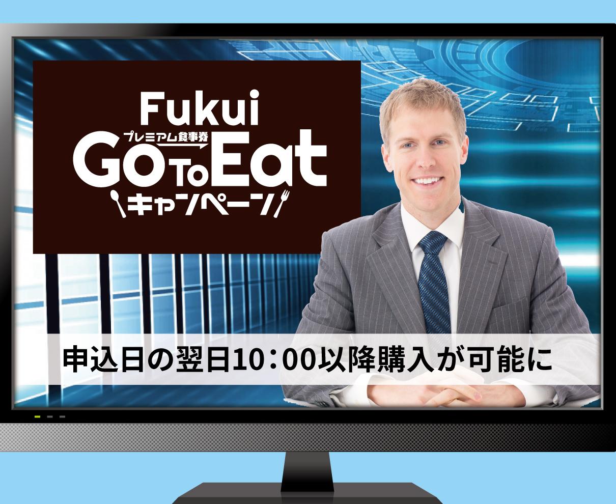 申込日の翌日に購入が可能に! より便利になった『福井県GoToEatキャンペーン』プレミアム食事券