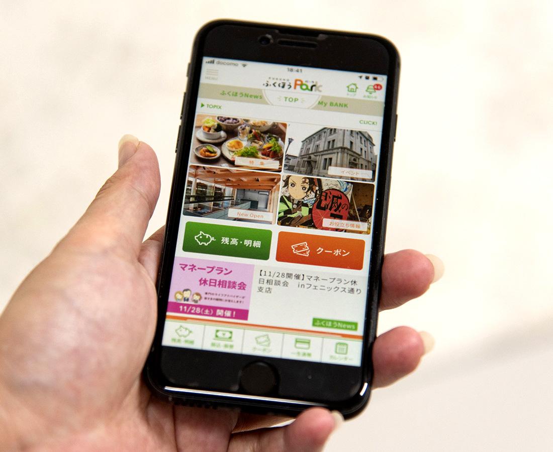 口座を持たない人でも利用OK!福邦銀行の公式アプリ「ふくほうPark」が便利でお得なんです!
