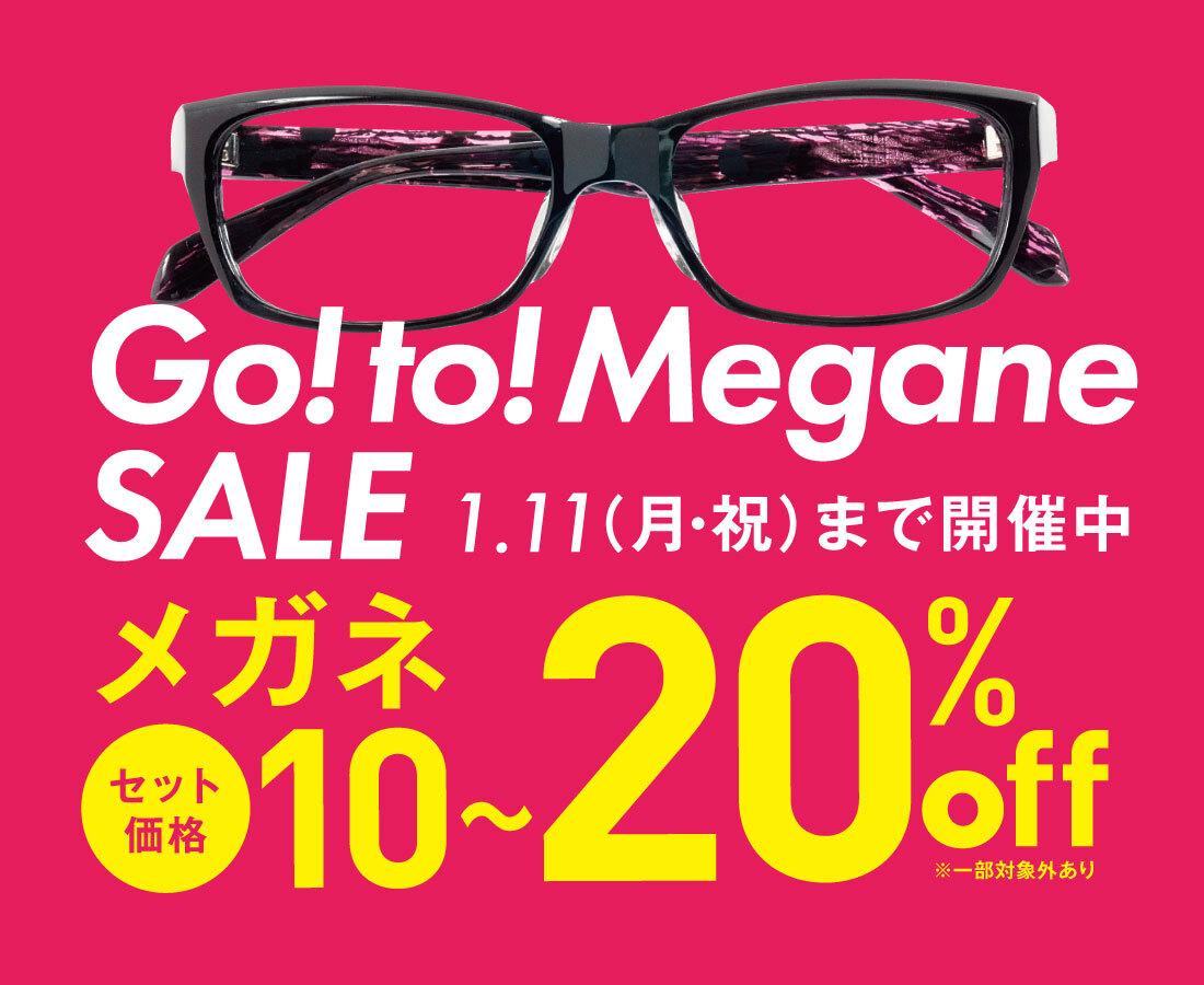 メガネを新調するなら今がチャンス♪『Six four』で「Go! to! Megane SALE」開催中!
