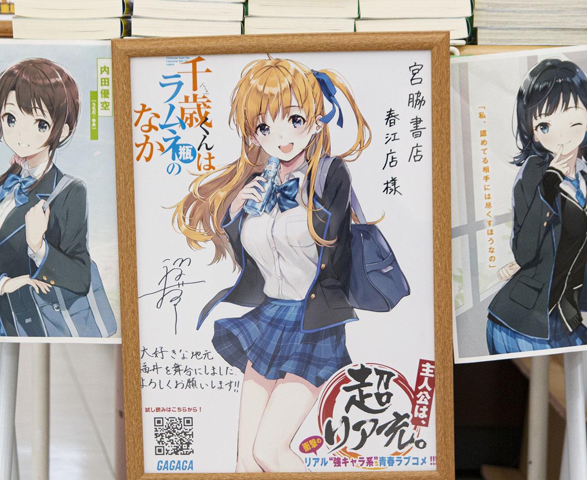 チラムネ、このすば、福井組の作品がエモい! ラノベ業界を席巻する日は近い!?