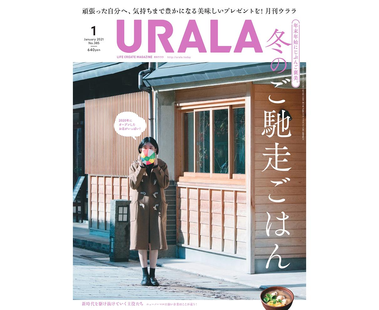 一年頑張った自分に、ご褒美ご飯。月刊ウララ1月号発刊。