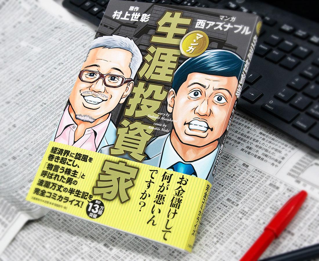 【プレゼントあり】福井出身のイラストレーターが村上世彰著『生涯投資家』をコミカライズ!