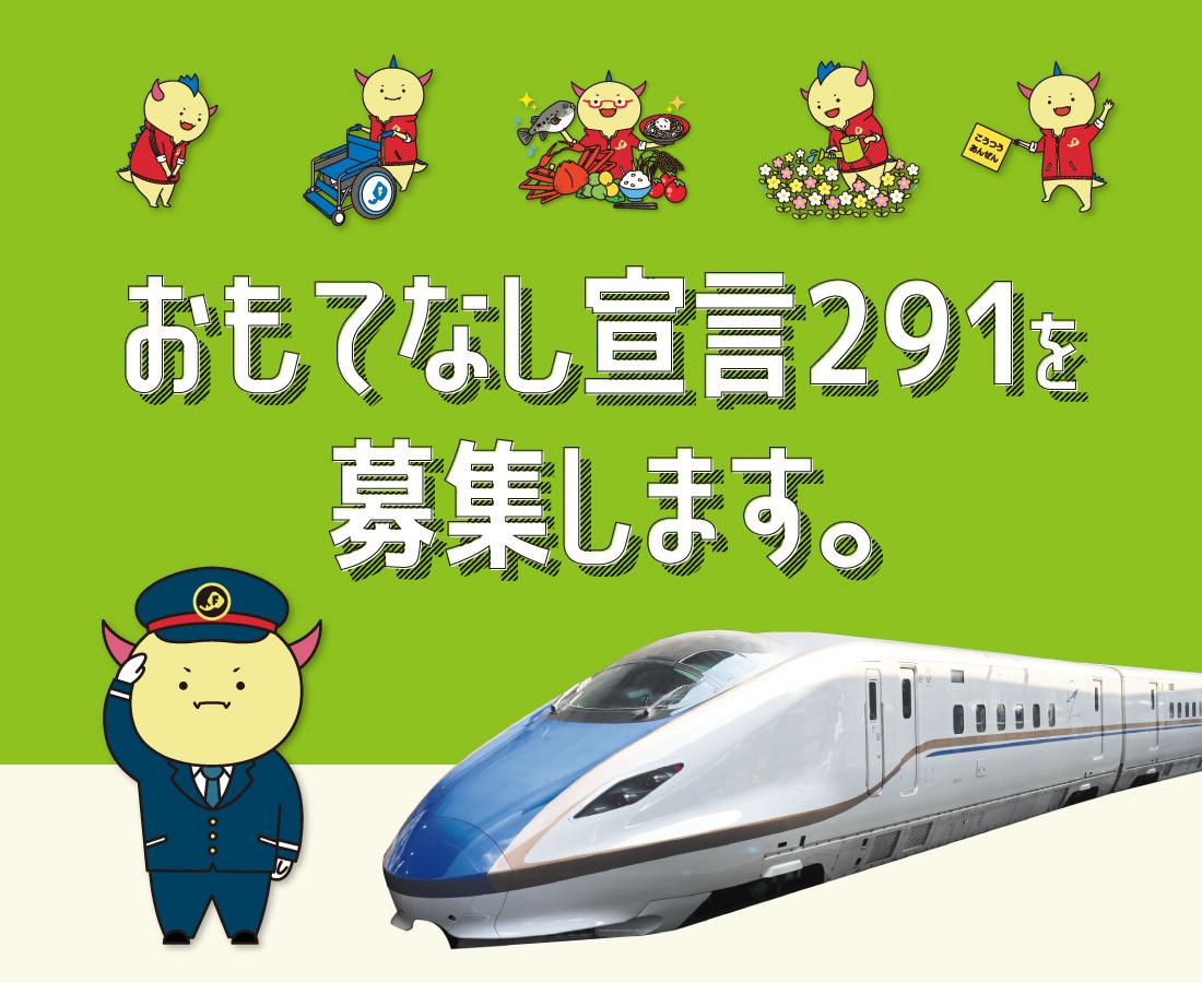 北陸新幹線福井・敦賀開業に向け「おもてなし宣言291」に参加してくれる企業・団体を大募集!