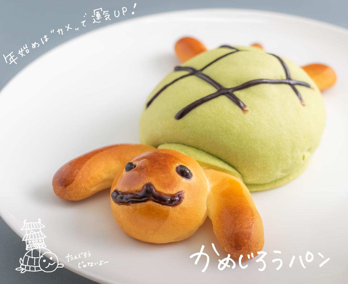 2種類の味が楽しめるキュートで美味しい、縁起の良いカメさんのパンを食べて、運気UP!|清水風月堂