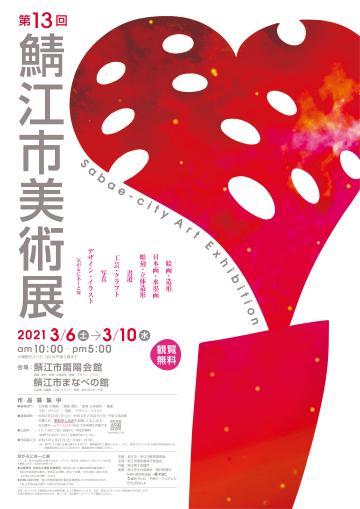 第13回鯖江市美術展