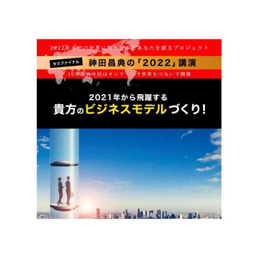 【オンライン参加可能】神田昌典の『2022』講演会 『2021年から飛躍する貴方のビジネスモデルづくり』