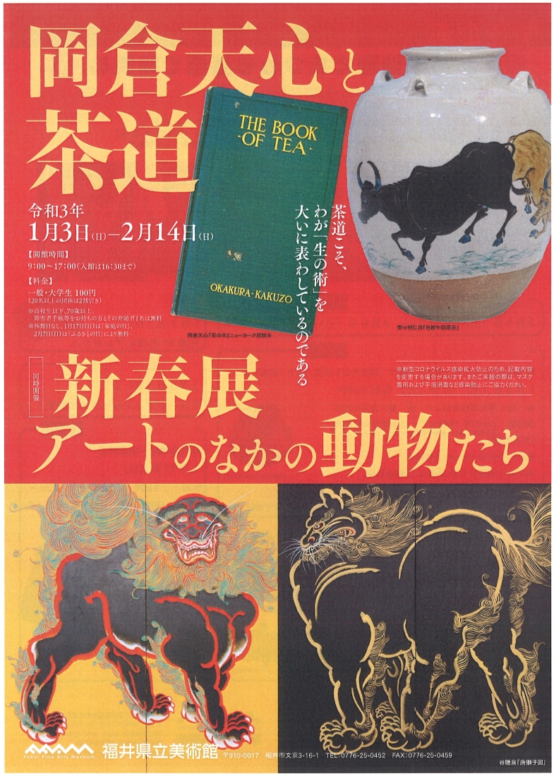 新春展 アートのなかの動物たち