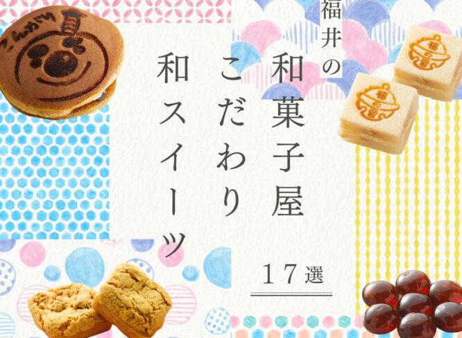 【2021最新】福井の和菓子屋こだわり和スイーツ17選。手土産にも!