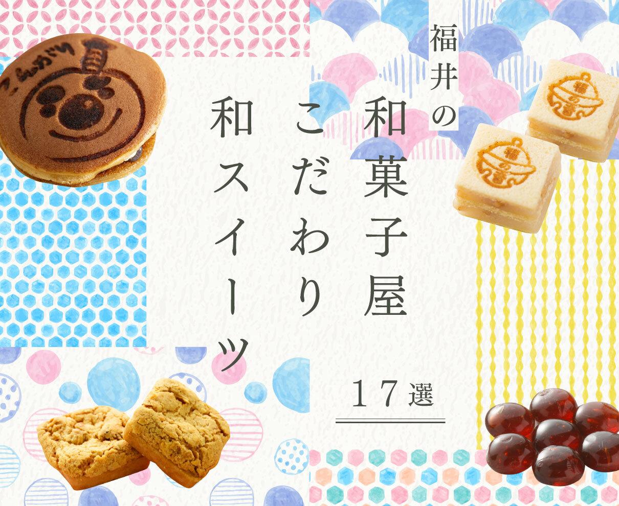 福井土産にも!和菓子屋こだわり和スイーツ17選