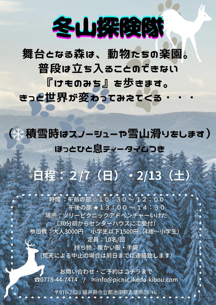 冬山探検隊