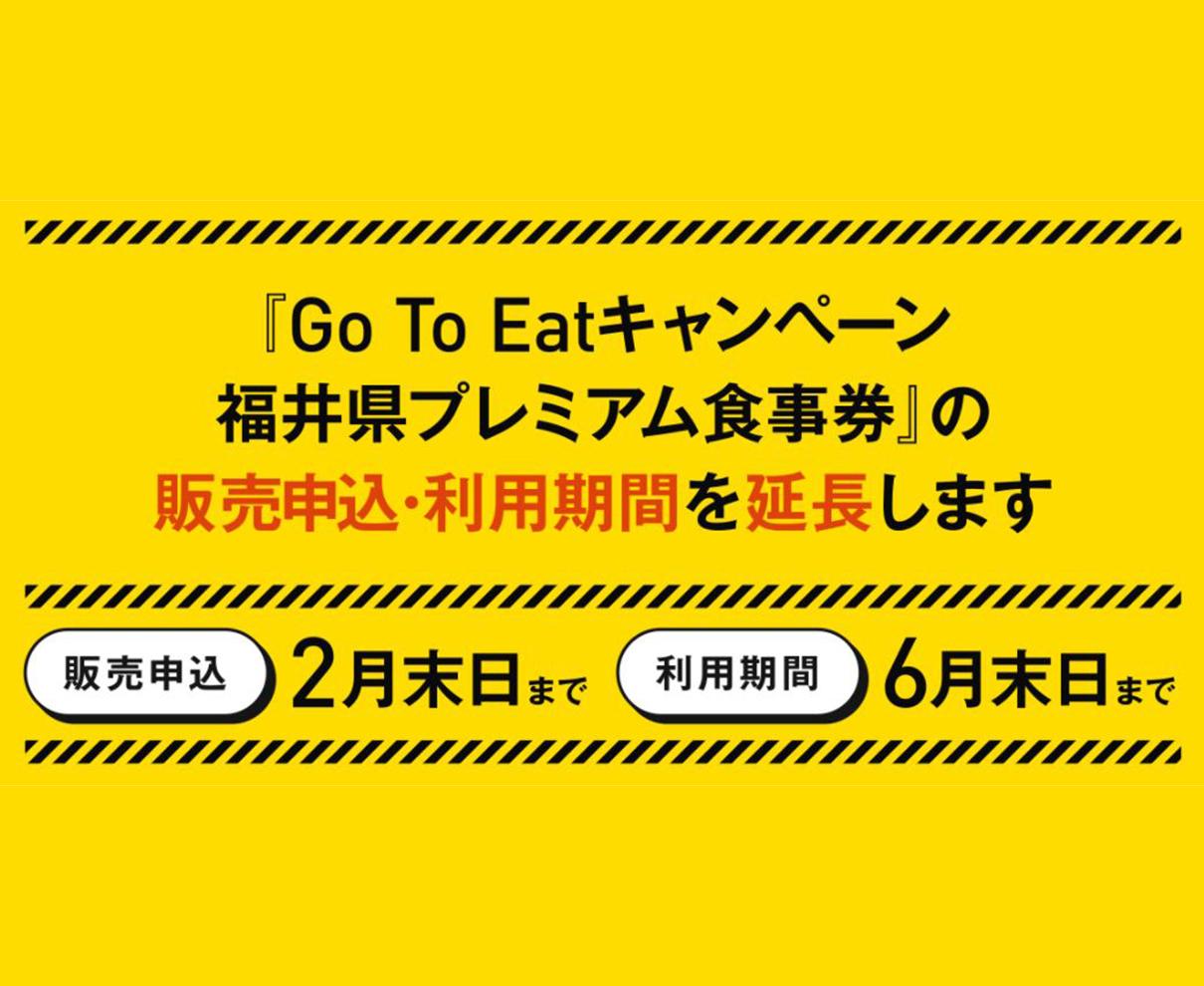 販売申込は2月末まで!まだ申込していない方は要チェック!『福井県GoToEatキャンペーン』