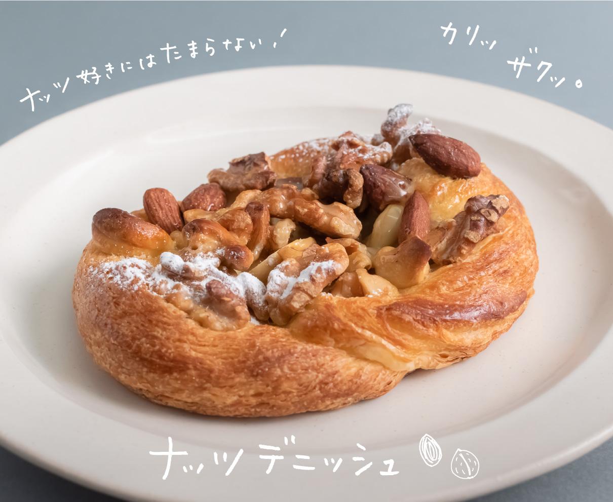 香ばしいナッツがゴロゴロ! 体にもうれしい人気のデニッシュ|ボンジョルノ