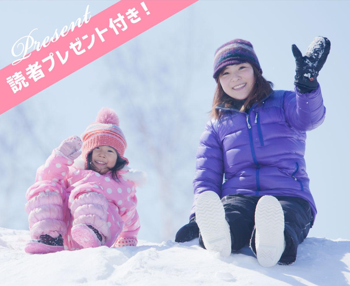 【プレゼントあり】親子で遊ぶ楽しめる! 冬のおでかけスポット|子育て情報