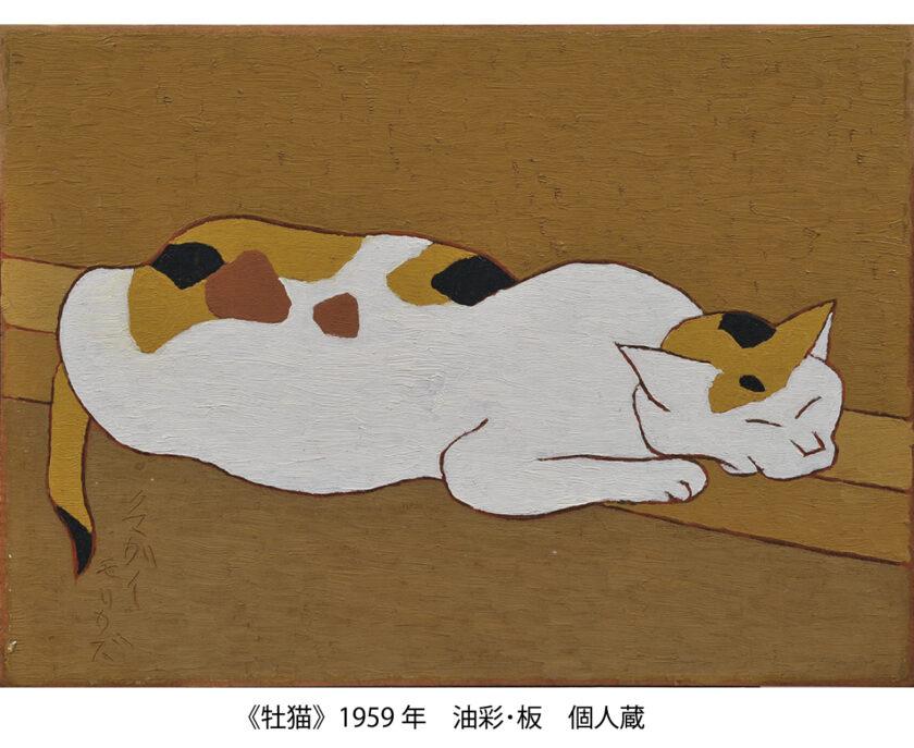 生誕140周年 熊谷 守一展 わたしはわたし