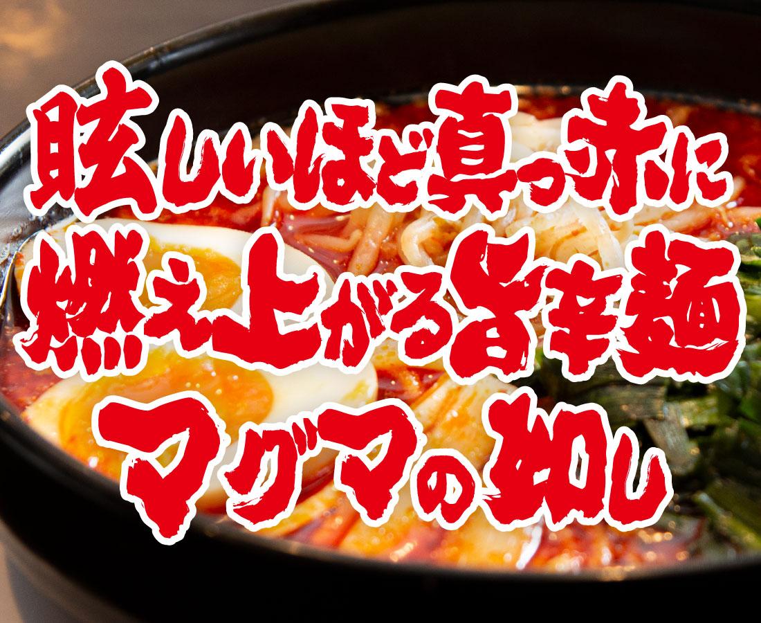 眩しいほど真っ赤に燃え上がる!旨辛麺、マグマの如し。|来来亭 福井四ツ居店