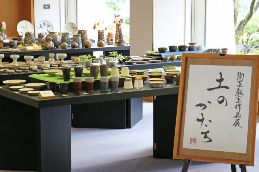 陶芸教室作品展 土のかたち