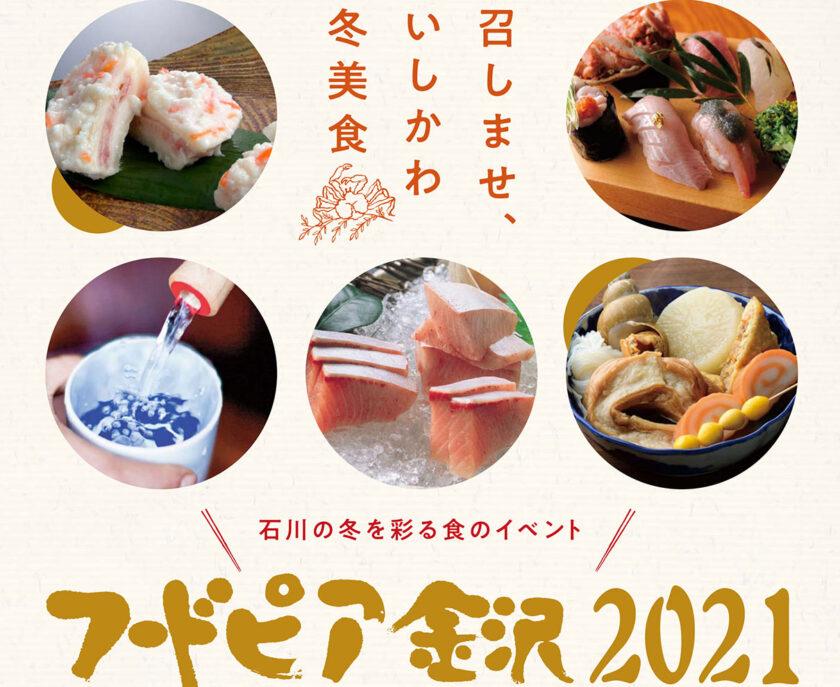 フードピア金沢2021
