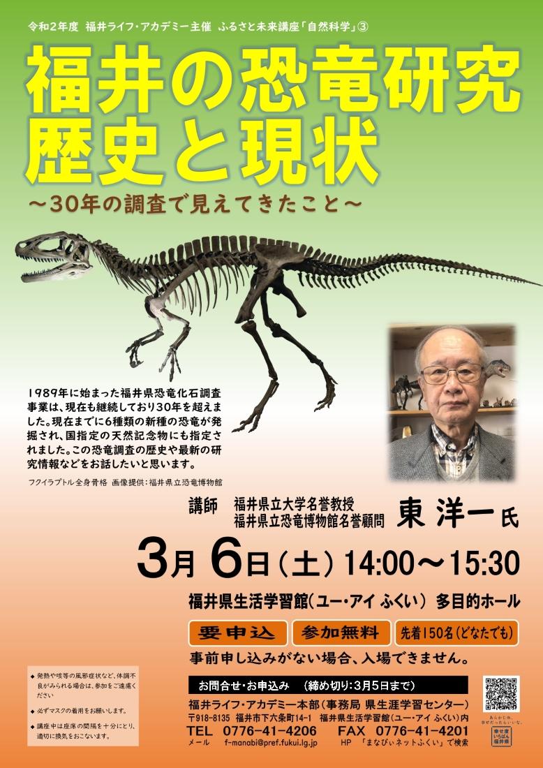 講演会「福井の恐竜研究-歴史と現状~30年の調査で見えてきたこと~」