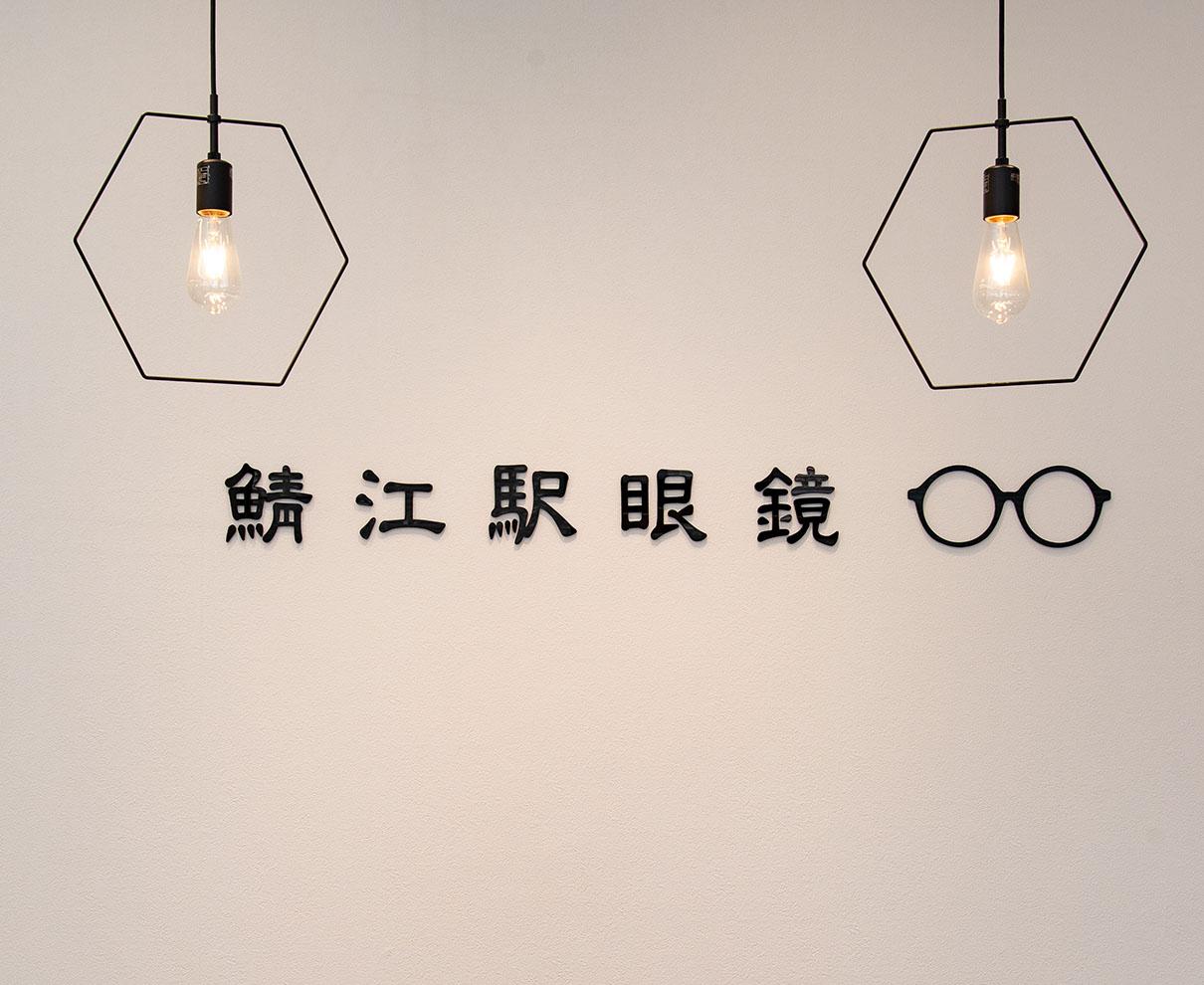 【Open】メガネの修理も受付けてくれる、JR鯖江駅構内に誕生した産地ならではのメガネ屋さん。