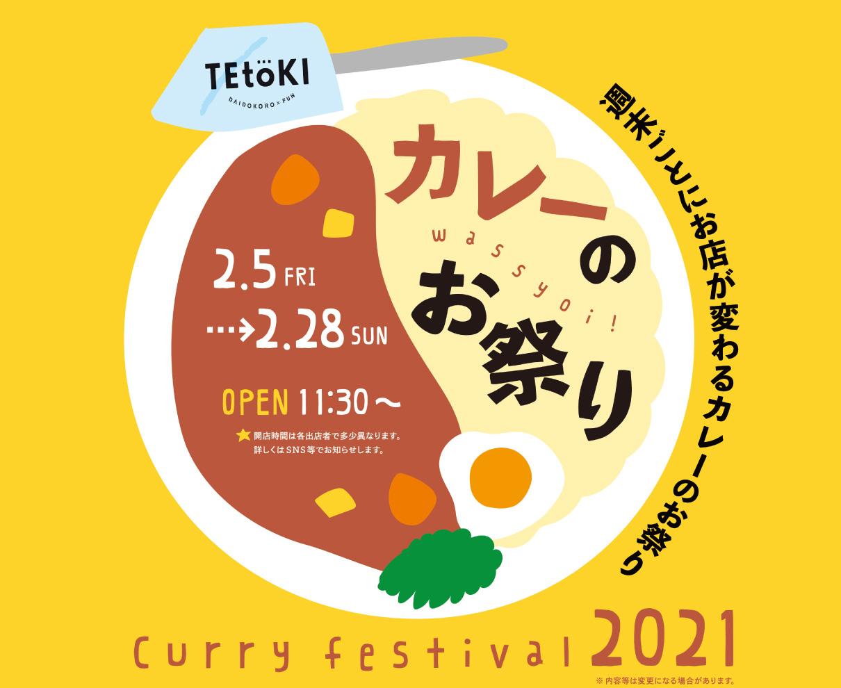 【2/5~】2月の週末は小浜へ行って美味しいカレーを食べよう!『TEtoKIカレーのお祭り』
